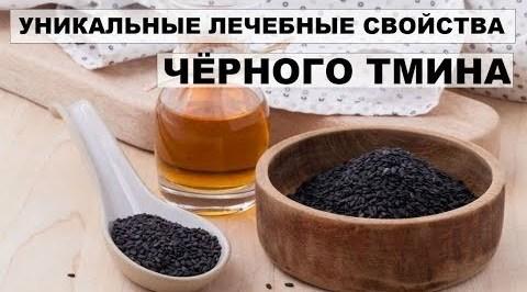 Черный тмин лечит все кроме смерти