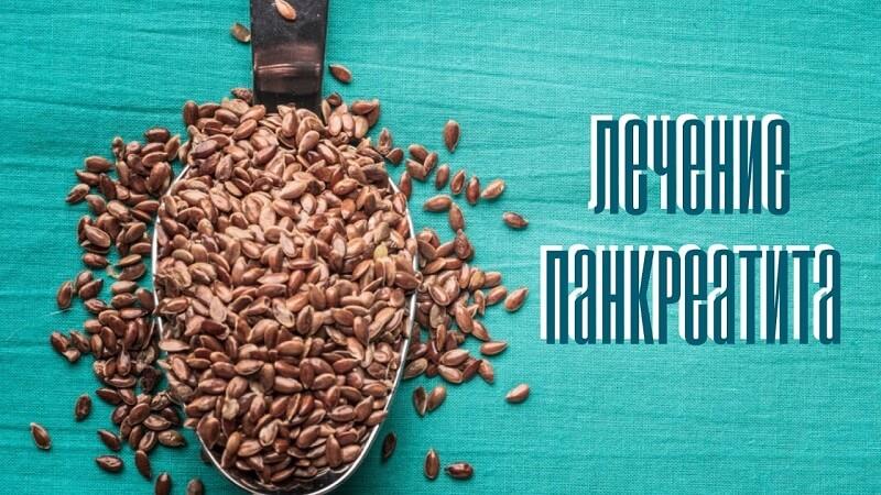 Полезна ли семена льна для поджелудочной железы